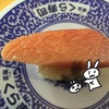 大とろのお寿司で幸せについて考える