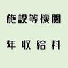 【最新】国立光明寮(厚生労働省)の年収は低い?月収、初任給、給料をまとめました!