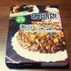 【噂の名店・珊瑚礁】湘南ドライカレー 生クリームと挽肉の豊かなコク