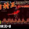 【月下の夜想曲】 999まで鍛えた妖刀村正を引き継いでプレイ#8