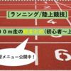 【ランニング/陸上競技】5000m練習方法まとめ!(初心者~上級者レベル別解説)