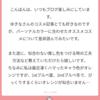 マシュマロ返信記事(コスメの話)
