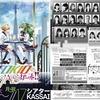 """アーラェ アンゲリー主催舞台12弾「わたしはTOKIOのVASガール!! I am """"a"""" V.A.S. Girl!!」"""