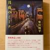 『月夜のミーナ』柴田周平|無名の作家の本を読む