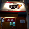 汁なし担々麺 与壱 土橋店(中区堺町)