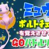 【ポケモンGO】ミュウを使って勝ち上がれ!!