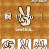 じゃんけんゲーム「瞬けん!」Ver1.0.3をリリースしました