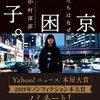 【あなたの価値観を裏返す】東京貧困女子 - 中村淳彦