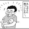 (0067話)かわいいひと