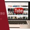 パソコンのYoutubeで動画を見ながらコメントを読む方法