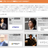 アドテック2016、CEO金山が参加したセッションが満足度3位に!