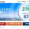 愛知県の地元密着イチオシ転職エージェント2社