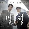 日帝時代の日本警察の話扱った韓国映画「密偵」11月11日より公開中