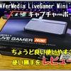 ゲーム実況にちょうど良いキャプチャーボード!LiveGamerMINI GC311を口コミもまとめてレビュー