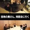 『奥さん、同窓会に行く』(2004) 小林政広:脚本 サトウトシキ:監督