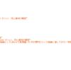 oriceon/oauth-5-laravel を使った Pocket API の OAuth 認証
