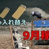 9月、活動開始【3連戦】
