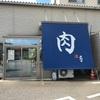 守谷の美味しいお肉屋さん『藤井商店』で肉を買って焼肉をした【茨城県守谷市】