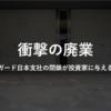 【衝撃の廃業】バンガード社の日本撤退が個人投資家に与える影響