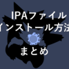 IPAファイル インストール方法 まとめ