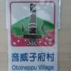 音威子府村 ― 北海道最小で芸術な村 ―