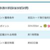 【PONEY】ウォルマートカードで900,000pt!