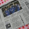 新聞に…!!