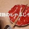 【木曽路 三宮店】しゃぶしゃぶ・飲み放題・個室で二人飲み!…肉ってやっぱりいいね^^