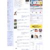 【ヘッドレス Chrome】Google Chrome headlessで、複数URLのWebサイトを一気にスクリーンショットを撮る方法