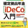 iDeCoで7万2000円積み立てて1万900円年末調整で返ってきました。