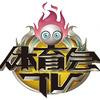炎の体育会TV 6/23 感想まとめ