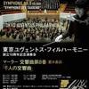マーラー8番「千人の交響曲」@ミューザ川崎