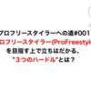 """【プロフリースタイラーへの道#001】「#プロフリースタイラー(ProFreestyler)」を目指す上で立ちはだかる、""""3つのハードル""""とは?"""