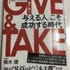 「GIVE & TAKE 『与える人』こそ成功する時代 アダム・グラント