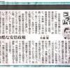 東京新聞【本音のコラム】佐藤優 冷酷な安倍政権 2016年5月27日 Thanks to...