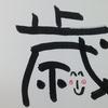 今日の漢字499は「歳」。万歳三唱を最近見かけない