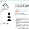 【ガジェット】電動お掃除ブラシ(Amazon商品レビュー)