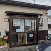 福井でラーメンをはしご・・・そして・・・
