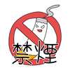 喫煙率、初の20%割れ!(厚生労働省調査)