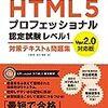 HTML5 プロフェッショナル認定資格 Level.1 Ver 2.0 に合格した