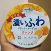オハヨー乳業 濃いふわクリーミーヨーグルト オレンジ  食べてみました