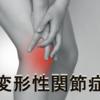 捻挫が治らない?変形性関節症の症状と気を付けること