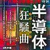 週刊東洋経済 2020年10月24日号 黒衣から主役へ 半導体狂騒曲