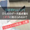 【1ギガチャレンジ】ひと月のデータ通信量を1ギガに抑えられるか?7月のスマホ料金、公開!
