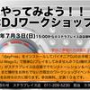 「DJやってみよう!!PCDJワークショップ」開催!!