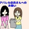 最初からMサイズって申告してるじゃーん!!現役のアパレル店員さん必読!!