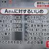 【神戸市立東須磨小学校】いじめ対策担当の先生が教師いじめ……