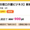 【ハピタス】フランチャイズの窓口介護ビジネス 新規資料請求で900pt!(810ANAマイル)