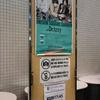 UNISON SQUARE GARDEN TOUR 2016「Dr.Izzy」@大宮ソニックシティホール ライブレポート