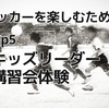 5stepキッズリーダー講習会体験〜サッカーをもっと楽しむための